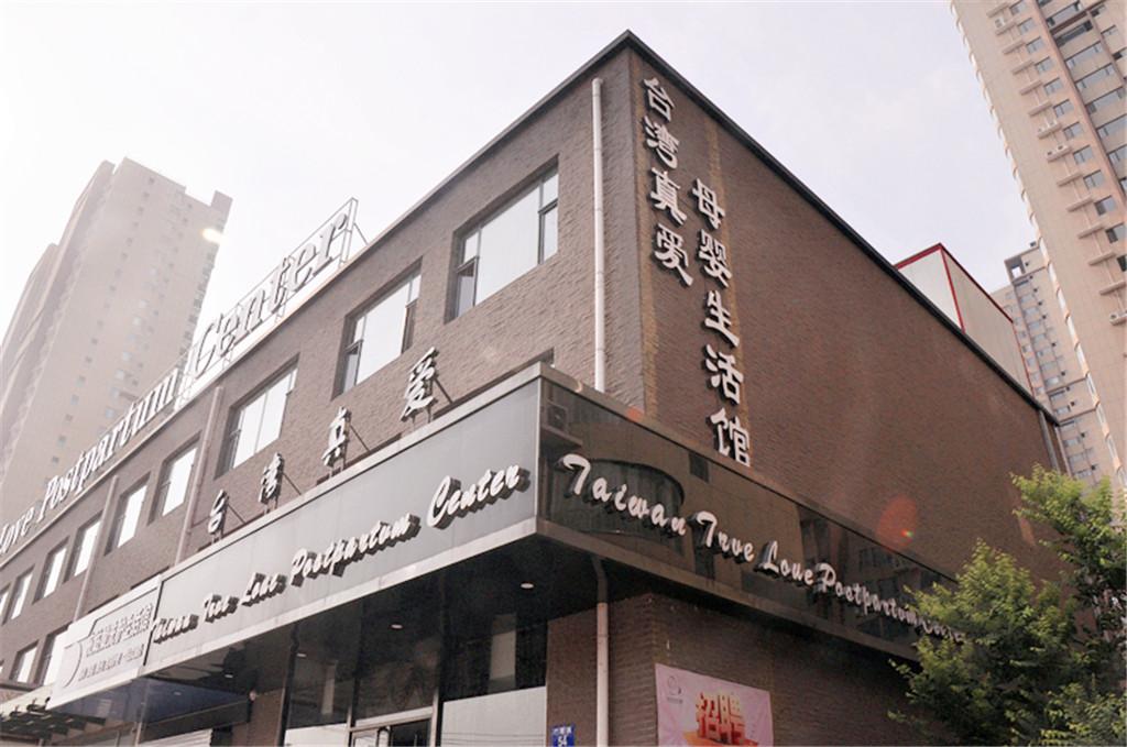 真爱母婴ballbet登录,台湾真爱母婴ballbet登录(月子中心)