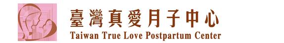 台湾真爱月子中心